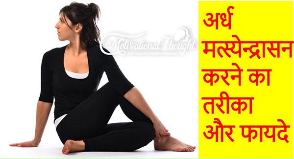 अर्ध मत्स्येन्द्रासन करने का तरीका और फायदे - Ardha Matsyendrasana (Half Lord of the Fishes Pose) steps and benefits in Hindi
