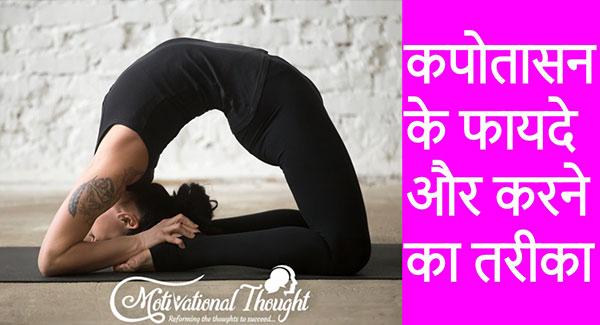 कपोतासन के फायदे और करने का तरीका - Kapotasana (Pigeon Pose) steps and benefits in Hindi