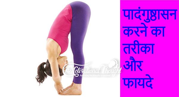 पादंगुष्ठासन करने का तरीका और फायदे - Padungasthasana (Big Toe Pose) steps and benefits in Hindi