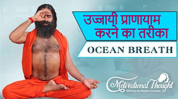 उज्जायी प्राणायाम करने का तरीका और फायदे - Ujjayi Pranayama steps and benefits in Hindi
