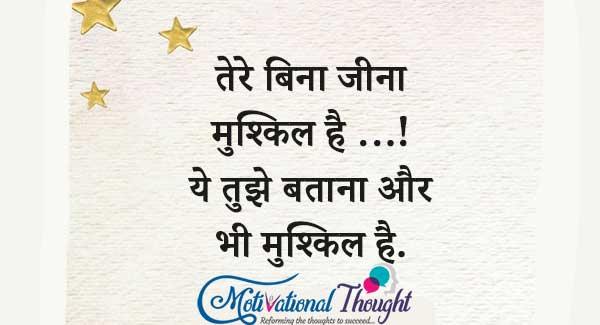 तेरे बिना जीना मुश्किल है....!