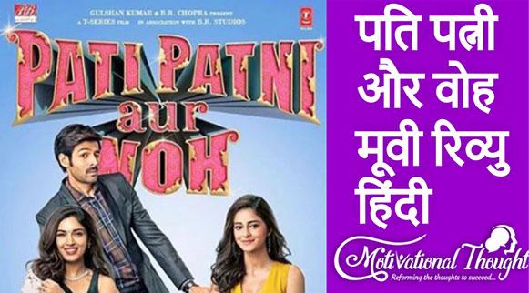 Pati Patni Aur Woh Movie REVIEW  पति पत्नी और वोह मूवी रिव्यु हिंदी