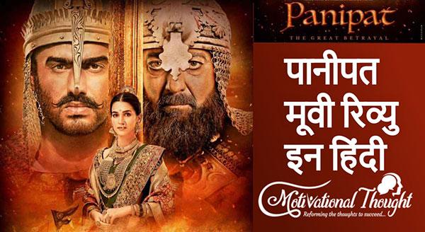 Panipat Movie REVIEW   पानीपत मूवी रिव्यु इन हिंदी