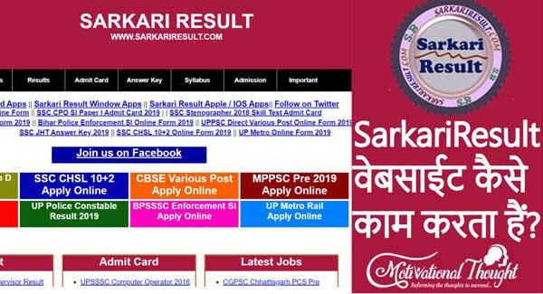 SarkariResult वेबसाईट पे मिलेगा सरकारी नौकरी और ऑनलाइन फॉर्म