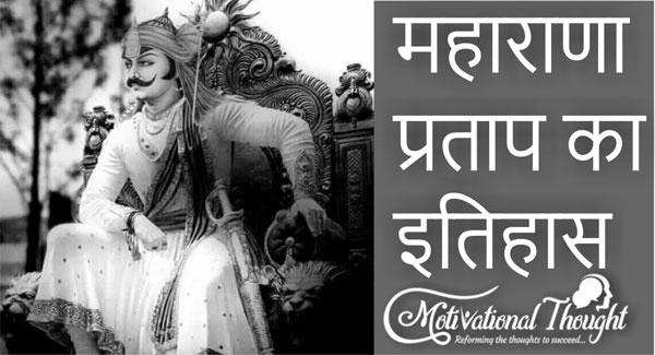 महाराणा प्रताप का इतिहास – Maharana Pratap History in Hindi
