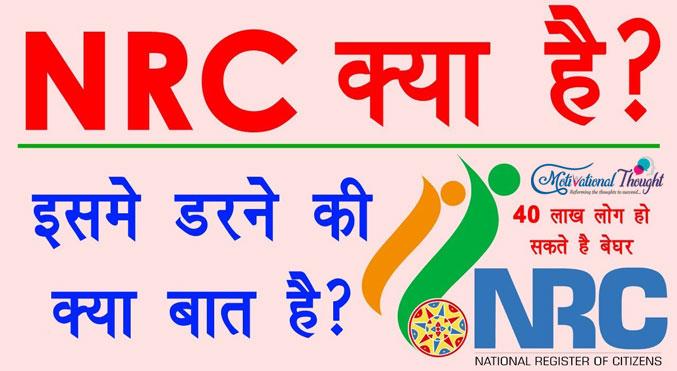 राष्ट्रीय नागरिकता रजिस्टर (NRC) क्या है और इसके लिए कौन-कौन से डाक्यूमेंट्स मान्य हैं?
