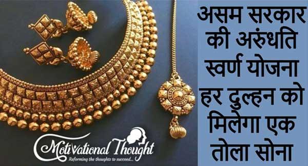 असम सरकार की अरुंधति स्वर्ण योजना- हर दुल्हन को मिलेगा एक तोला सोना