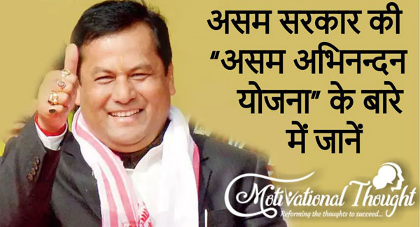 असम सरकार की असम अभिनन्दन योजना के बारे में जानें