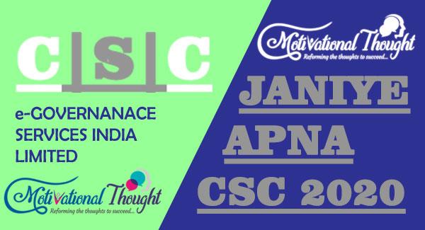 CSC Digital Seva Kendra 2020 द्वारा प्रदत्त सेवाओं की सूची