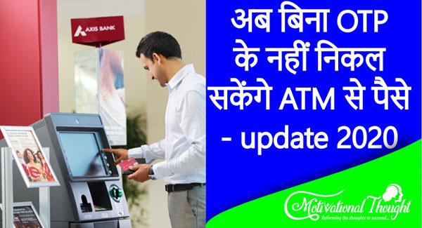 अब बिना OTP के नहीं निकल सकेंगे ATM से पैसे - update 2020
