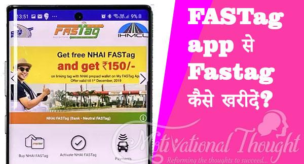FASTag app से Fastag कैसे खरीदें? Buy Fastag Online