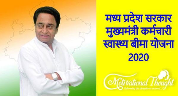 मध्य प्रदेश सरकार की मुख्यमंत्री कर्मचारी स्वास्थ्य बीमा योजना 2020