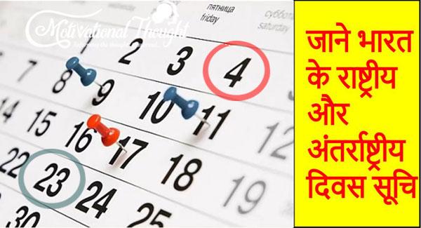 जाने भारत के राष्ट्रीय और अंतर्राष्ट्रीय दिवस सूचि