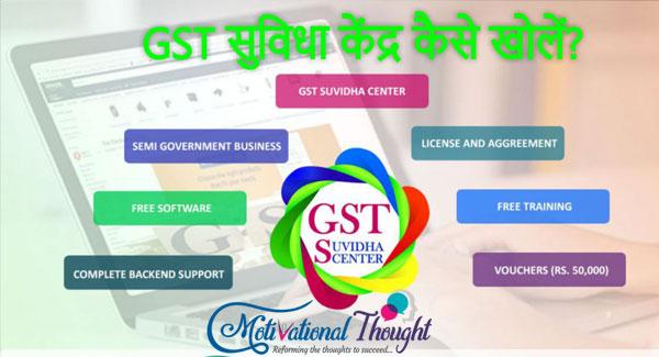 GST सुविधा केंद्र कैसे खोलें?- खोलें GST सुविधा केंद्र और कमाएं लाखों