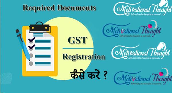 Online GST Registration कैसे करे? Guide for GST Registration