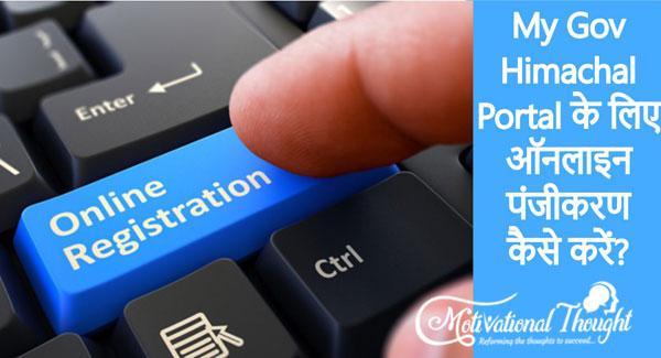 My Gov Himachal Portal के लिए ऑनलाइन पंजीकरण कैसे करें?