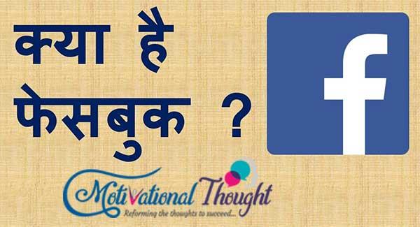 फेसबुक क्या हैं ? What is Facebook