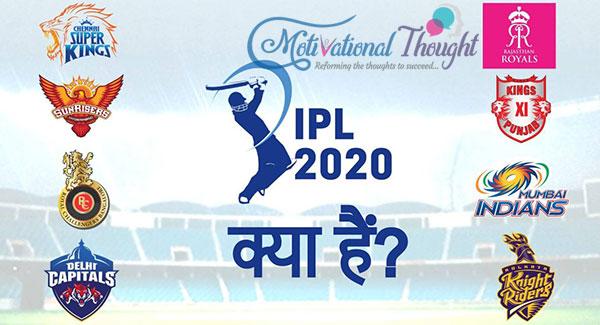 IPL क्या हैं ? What is IPL ?