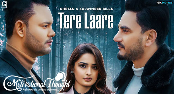 TERE LAARE LYRICS – Kulwinder Billa