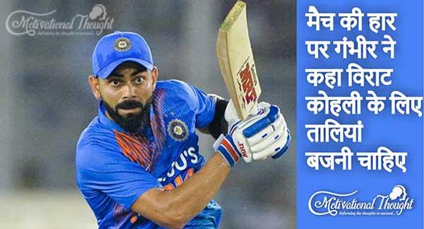 India vs Australia: गंभीर ने कहा नंबर-4 पर बल्लेबाजी करने के फैसले को लेकर विराट कोहली के लिए तालियां बजनी चाहिए