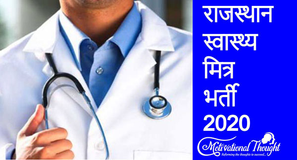 राजस्थान स्वास्थ्य मित्र भर्ती 2020 : 80,000 स्वास्थ्य मित्र पदों के लिए आवेदन करें?