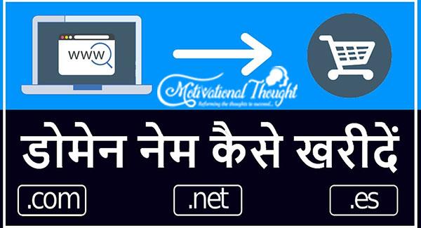 Blog केलिए Best Domain Name Selection कैसे करें?