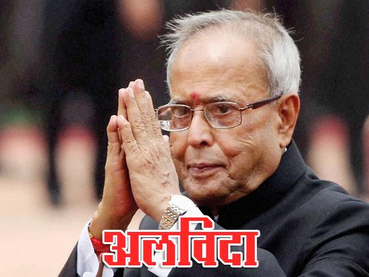 पूर्व राष्ट्रपति प्रणब मुखर्जी का निधन, बेटे अभिजीत ने दी जानकारी