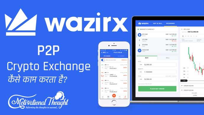 WazirX क्या है और P2P Crypto Exchange कैसे काम करता है?