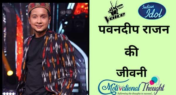 Pawandeep Rajan Biography in Hindi, Age, Wiki, Height, Family, Girlfriend