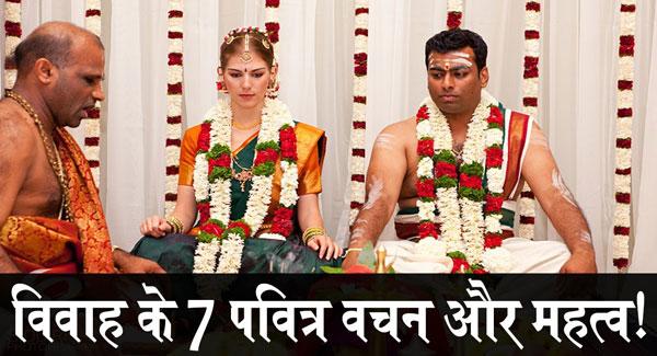 सात फेरों के सात वचन | हिन्दू विवाह के सात वचन
