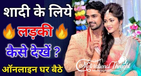 शादी के लिए लड़की चाहिए । shadi ke liye ladka ladki