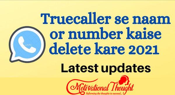 Truecaller से नाम और नंबर Delete कैसे करे जानिए सबसे अच्छे तरीके 2021