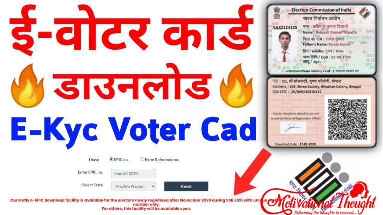 Ekyc Voter Card Download कैसे करे ?