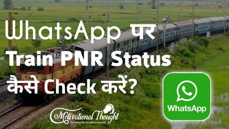 WhatsApp पर Train PNR Status Check कैसे करें ?