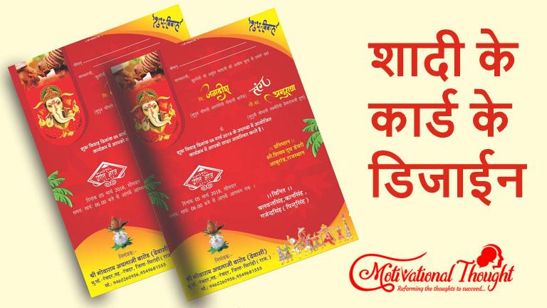 शादी कार्ड डिजाइन | Latest Wedding Card Designs | Shadi Card Designs
