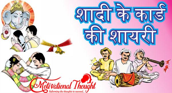 शादी के कार्ड की शायरी 2021| Shadi Card Shayari In Hindi