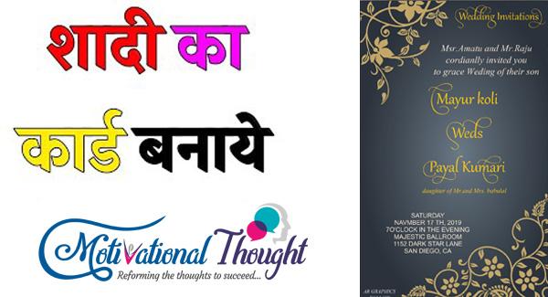 Wedding Card Matter In Hindi for Son | शादी कार्ड मैटर हिन्दी में