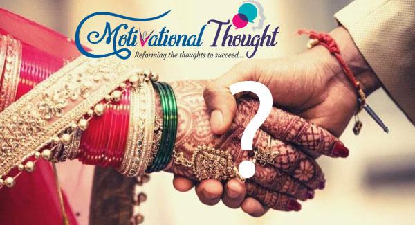 क्या होती है शादी? क्या शादी करना जरुरी है ?