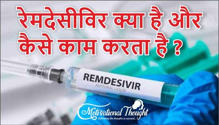 रेमदेसीविर क्या है और  कैसे काम करता है ? What is Remdesivir injection Used for