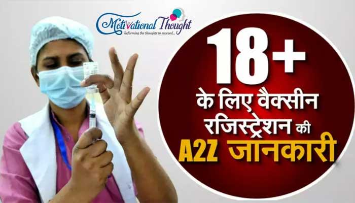 18+ उम्र के लोग कैसे करे वैक्सीन रजिस्ट्रेशन कैसे करे? Cowin, Aarogya Setu App & UMANG App पर करें रजिस्ट्रेशन