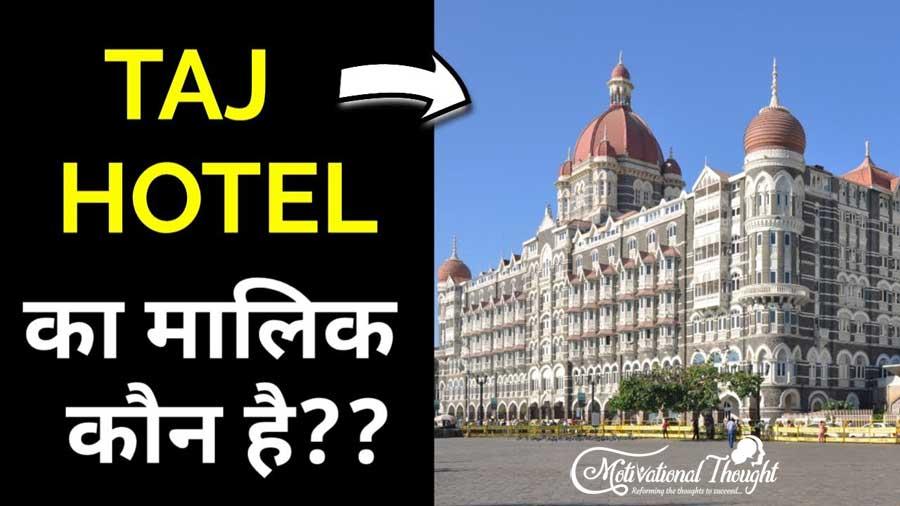 जानिए कौन है। ताज होटल का मालिक?   Taj Hotel ka Malik kaun hai ?   who is the owner of Taj Hotel ?