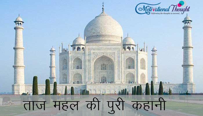 आगरा के किले का इतिहास और जानकारी   ताजमहल की पूरी कहानी