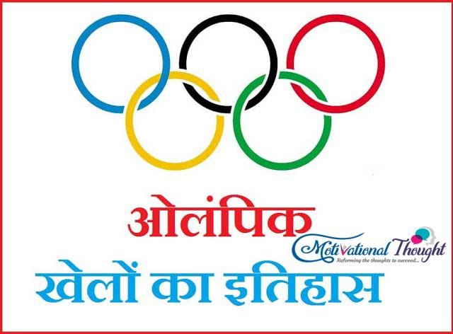 ओलंपिक खेल क्या होते हैं | ओलंपिक खेलो के बारे में जानकारी | ओलंपिक में कौन कौन से गेम होते हैं?