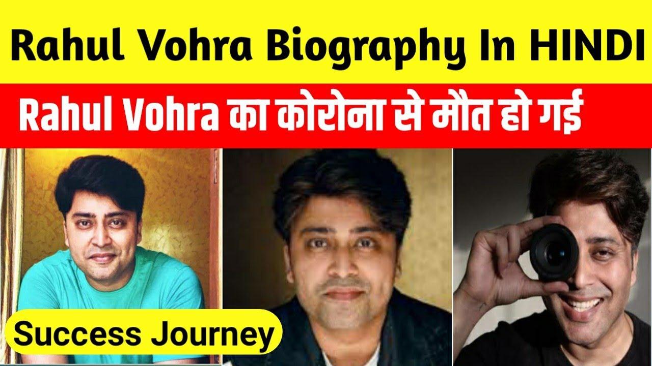 ऐक्टर , यूट्यूबर राहुल वोहरा का कोरोना से निधन | राहुल बोहरा जीवनी