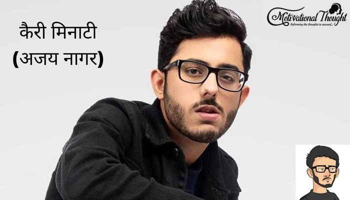 Carry minati biography in Hindi | Carry minati का जीवन परिचय
