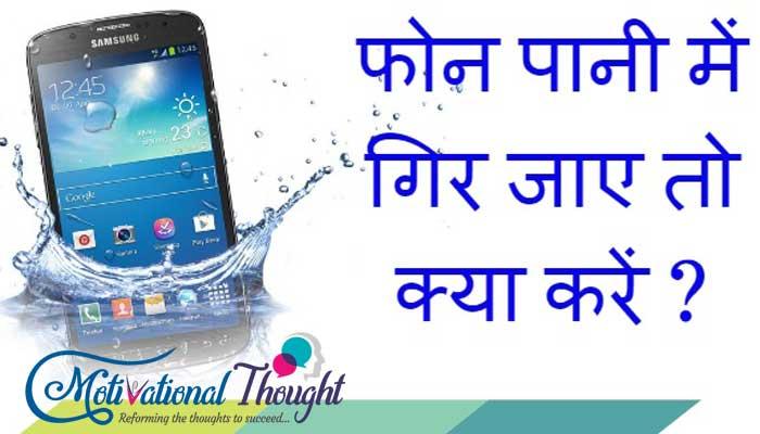 पानी में गिर जाए फोन या बारिश में भीग जाए, ये TIPS आएंगी बचाने में काम