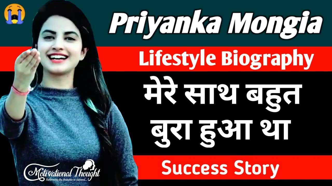 Tik Tok Star Priyanka Mongia प्रियंका मोंगिया की बायोग्राफी। Priyanka Mongia Boyfriend कौन है ?