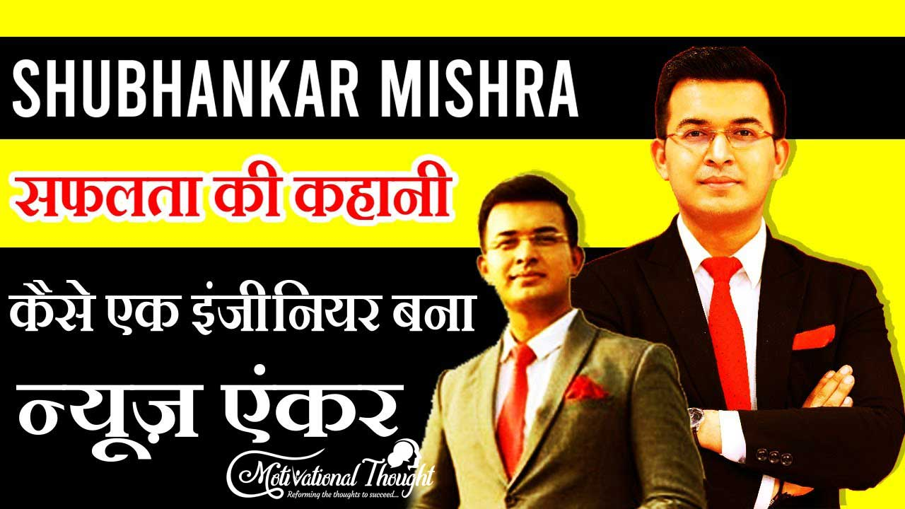 Shubhankar Mishra (@theshubhankar) Anchor Biography, Age, Birthday, Address, Net Worth.