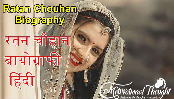Ratan Chouhan Biography|रतन चौहान बायोग्राफी हिंदी