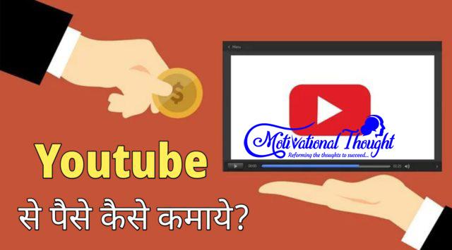 YouTube से पैसे कमाने का तरीका | Youtube से पैसे कैसे कमाये सीखे लाखों रुपये कमायें | Youtube क्या है